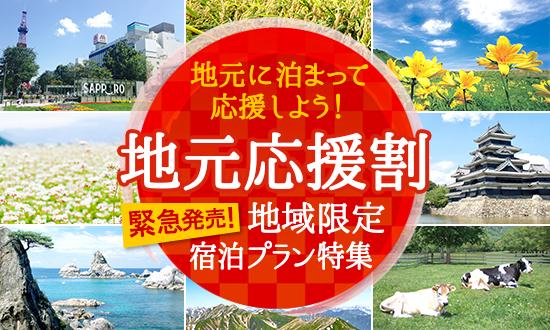 名鉄観光サービス|国内・海外旅行・ホテル・旅館予約
